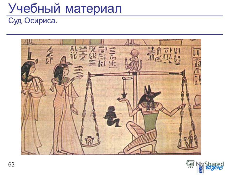 Учебный материал Суд Осириса. 63
