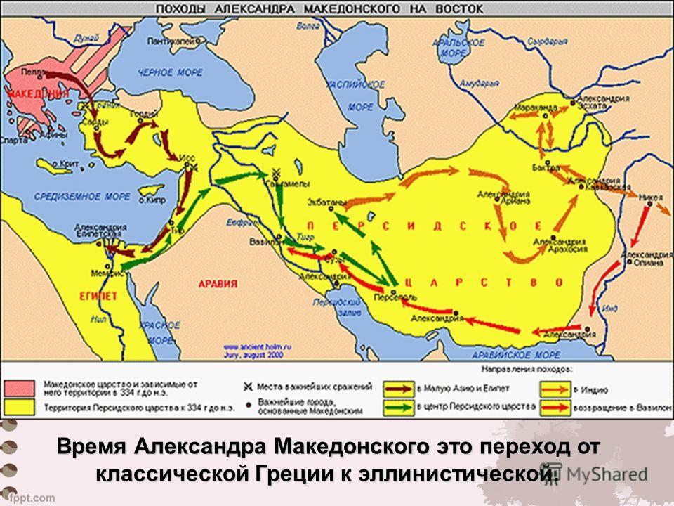 Время Александра Македонского это переход от классической Греции к эллинистической.