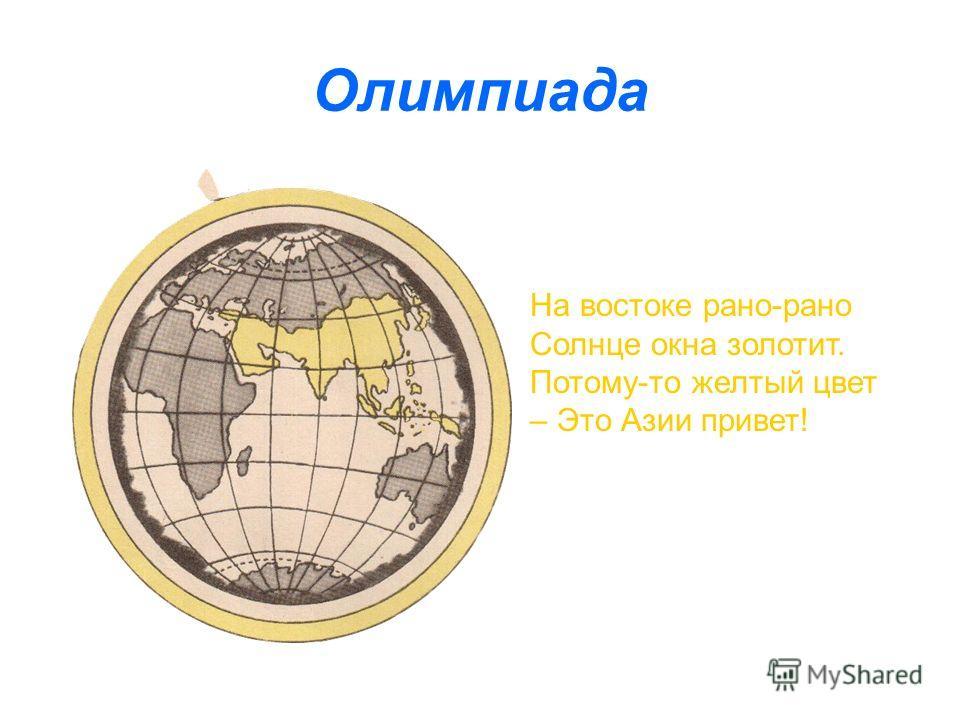 Олимпиада На востоке рано-рано Солнце окна золотит. Потому-то желтый цвет – Это Азии привет!