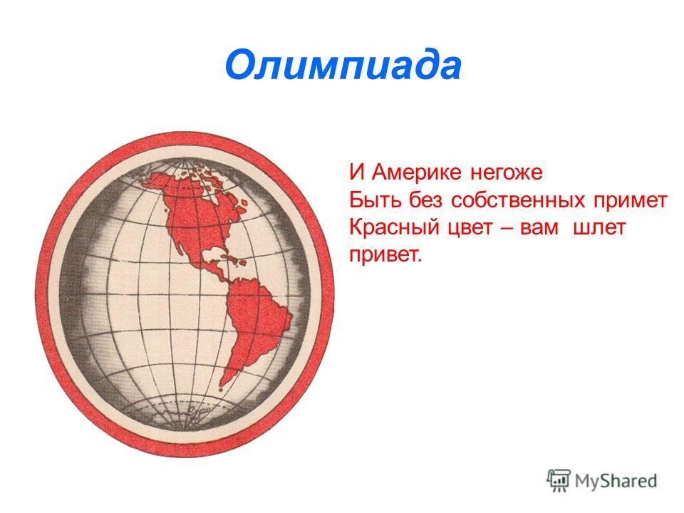 Олимпиада И Америке негоже Быть без собственных примет Красный цвет – вам шлет привет.