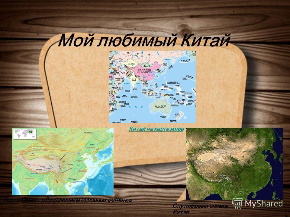 Мой любимый Китай Китай на карте мира Карта Китая с обозначением основных регионов Спутниковый снимок Китая