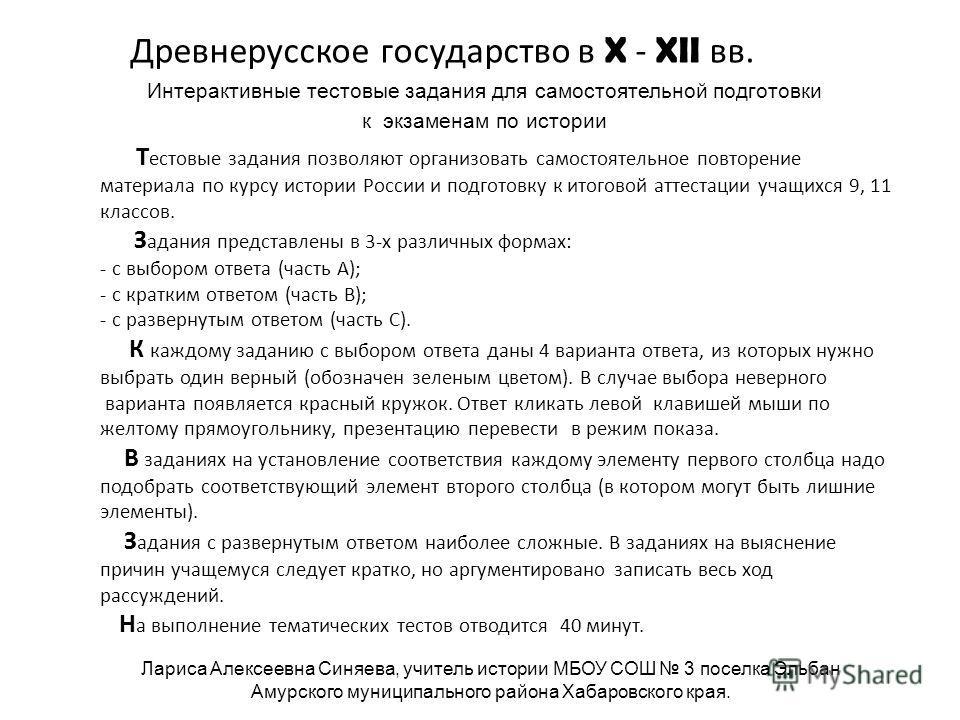 Т естовые задания позволяют организовать самостоятельное повторение материала по курсу истории России и подготовку к итоговой аттестации учащихся 9, 11 классов. З адания представлены в 3-х различных формах: - с выбором ответа (часть А); - с кратким о