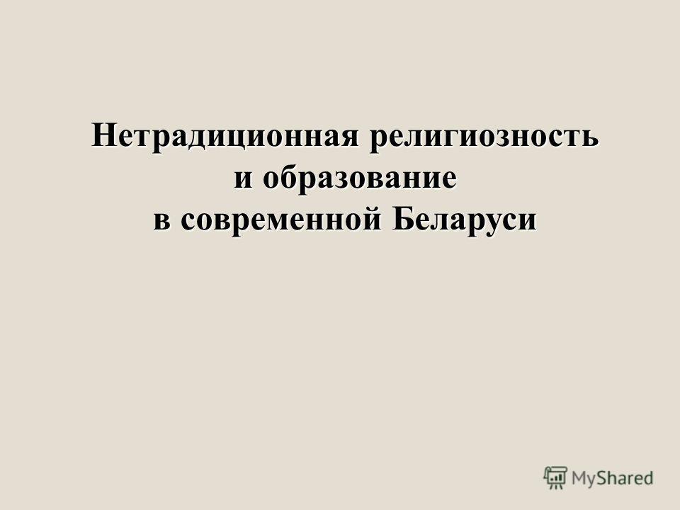 Нетрадиционная религиозность и образование в современной Беларуси