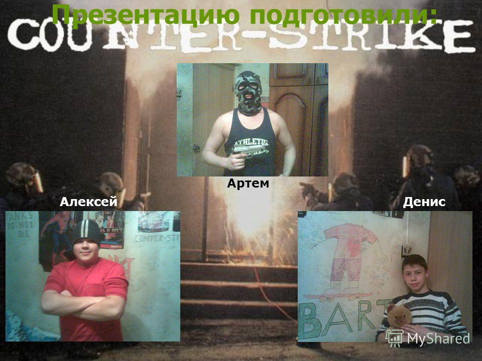 Презентацию подготовили: Алексей Денис Артем