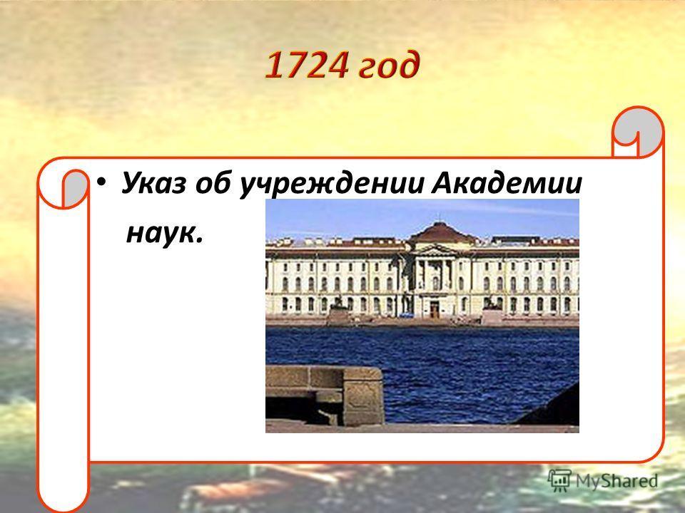 Указ об учреждении Академии наук.