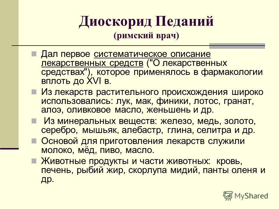 Диоскорид Педаний (римский врач) Дал первое систематическое описание лекарственных средств (