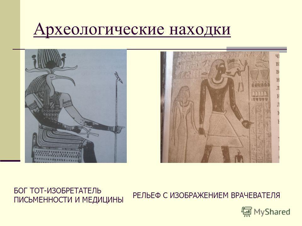 Археологические находки РЕЛЬЕФ С ИЗОБРАЖЕНИЕМ ВРАЧЕВАТЕЛЯ БОГ ТОТ-ИЗОБРЕТАТЕЛЬ ПИСЬМЕННОСТИ И МЕДИЦИНЫ