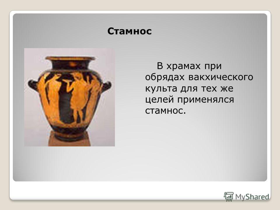 Стамнос В храмах при обрядах вакхического культа для тех же целей применялся стамнос.