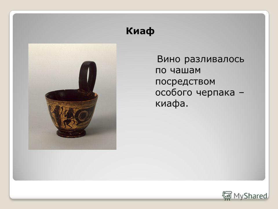 Киаф Вино разливалось по чашам посредством особого черпака – киафа.