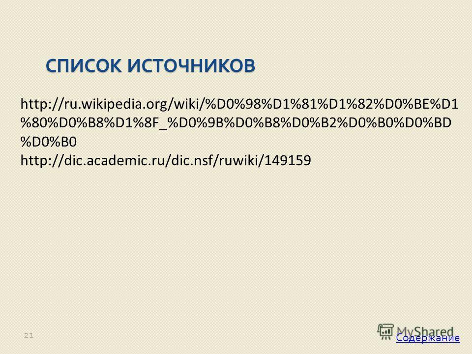 СПИСОК ИСТОЧНИКОВ http://ru.wikipedia.org/wiki/%D0%98%D1%81%D1%82%D0%BE%D1 %80%D0%B8%D1%8F_%D0%9B%D0%B8%D0%B2%D0%B0%D0%BD %D0%B0 http://dic.academic.ru/dic.nsf/ruwiki/149159 21 Содержание