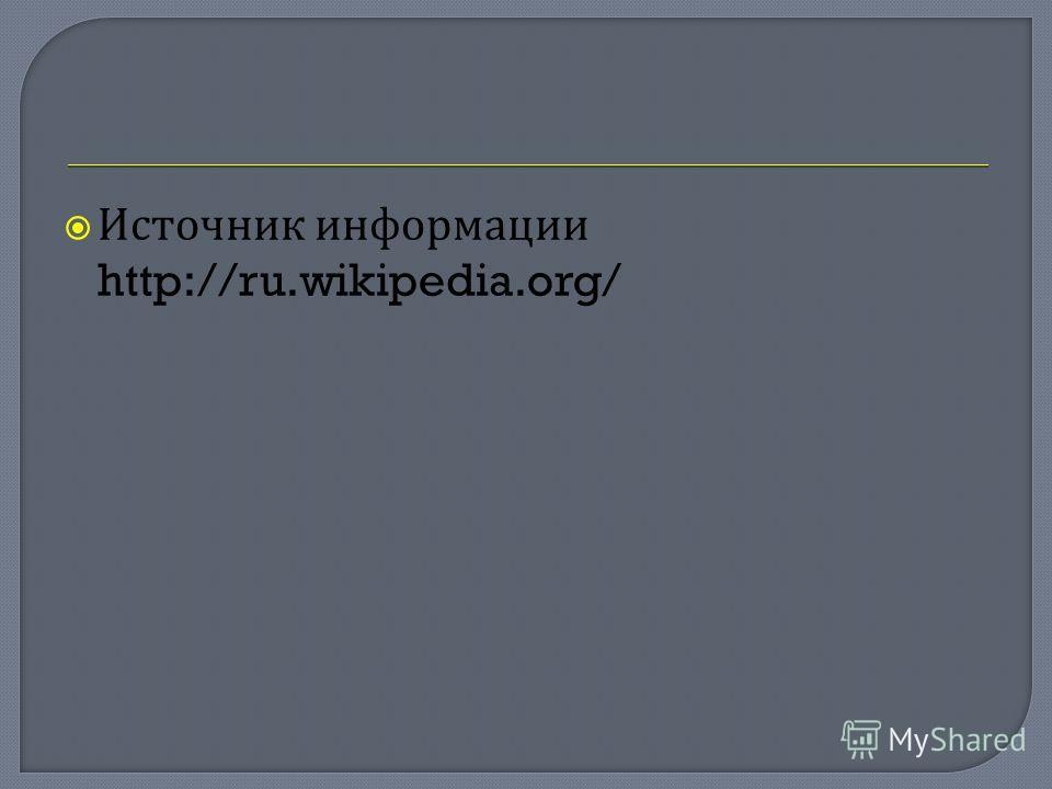 Источник информации http://ru.wikipedia.org/