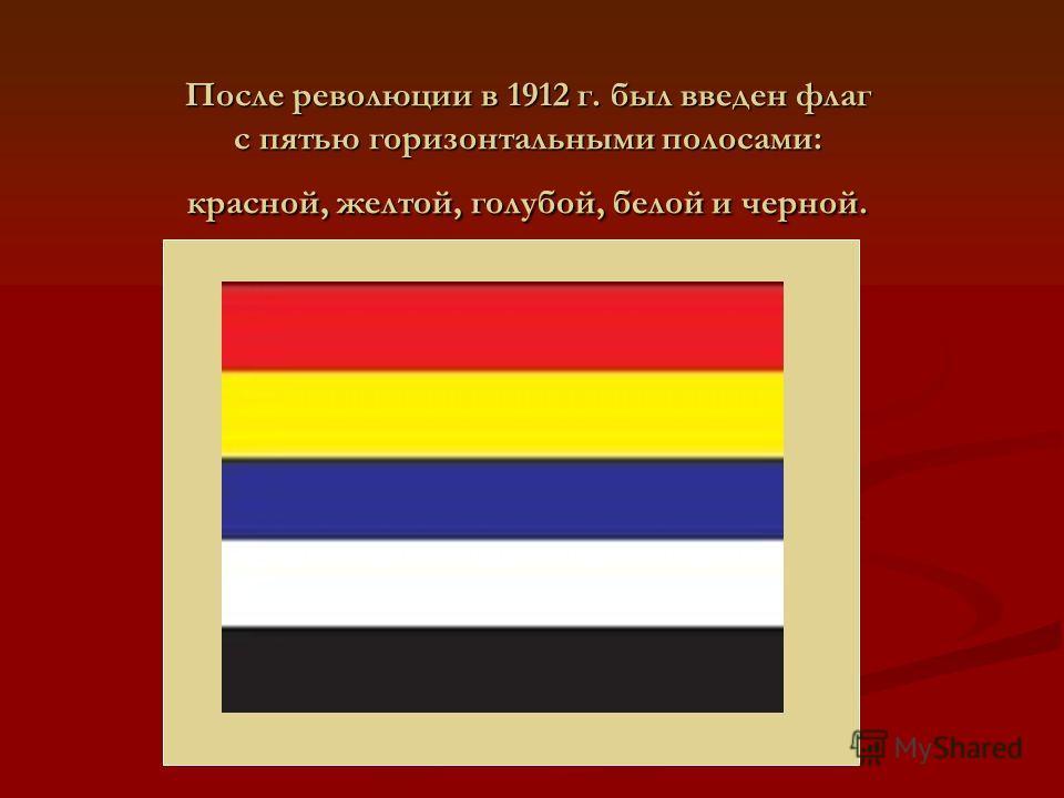 После революции в 1912 г. был введен флаг с пятью горизонтальными полосами: красной, желтой, голубой, белой и черной.
