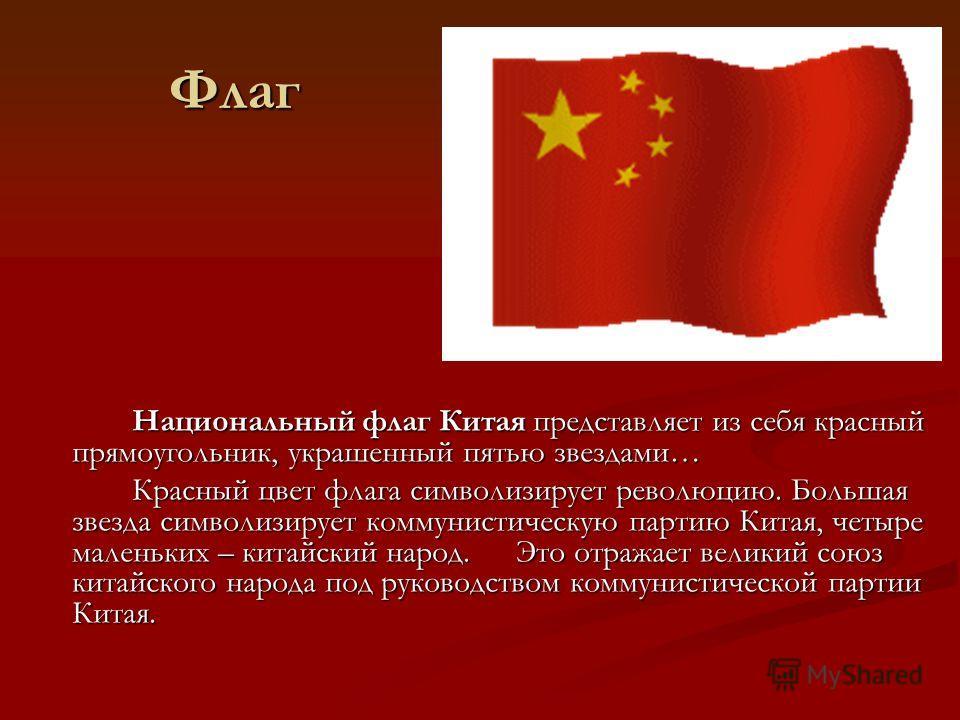 Флаг Национальный флаг Китая представляет из себя красный прямоугольник, украшенный пятью звездами… Национальный флаг Китая представляет из себя красный прямоугольник, украшенный пятью звездами… Красный цвет флага символизирует революцию. Большая зве