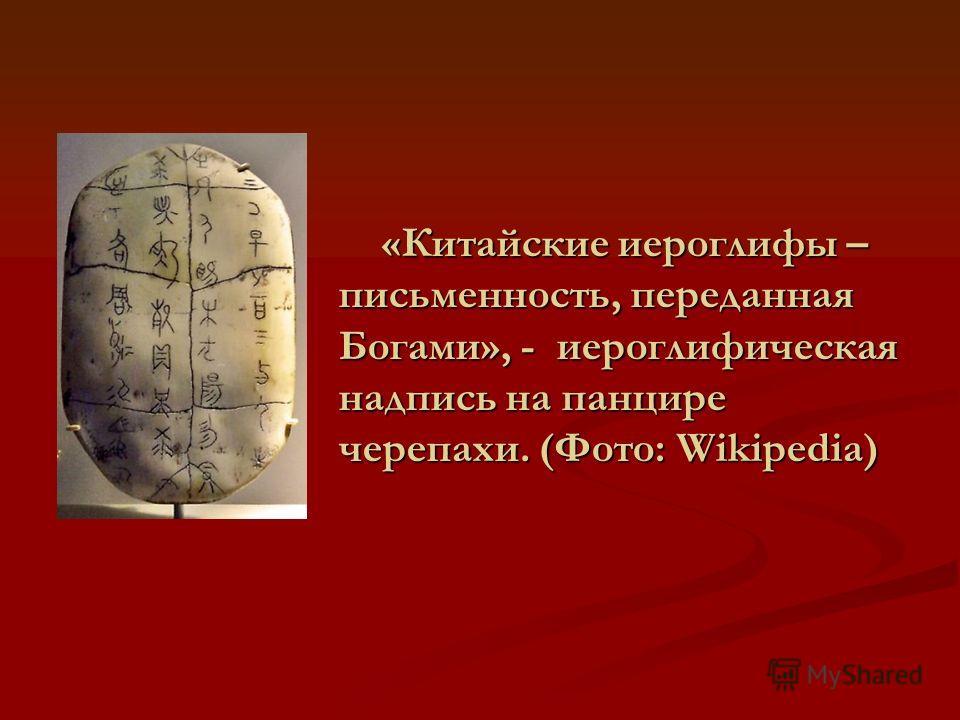 «Китайские иероглифы – письменность, переданная Богами», - иероглифическая надпись на панцире черепахи. (Фото: Wikipedia) «Китайские иероглифы – письменность, переданная Богами», - иероглифическая надпись на панцире черепахи. (Фото: Wikipedia)