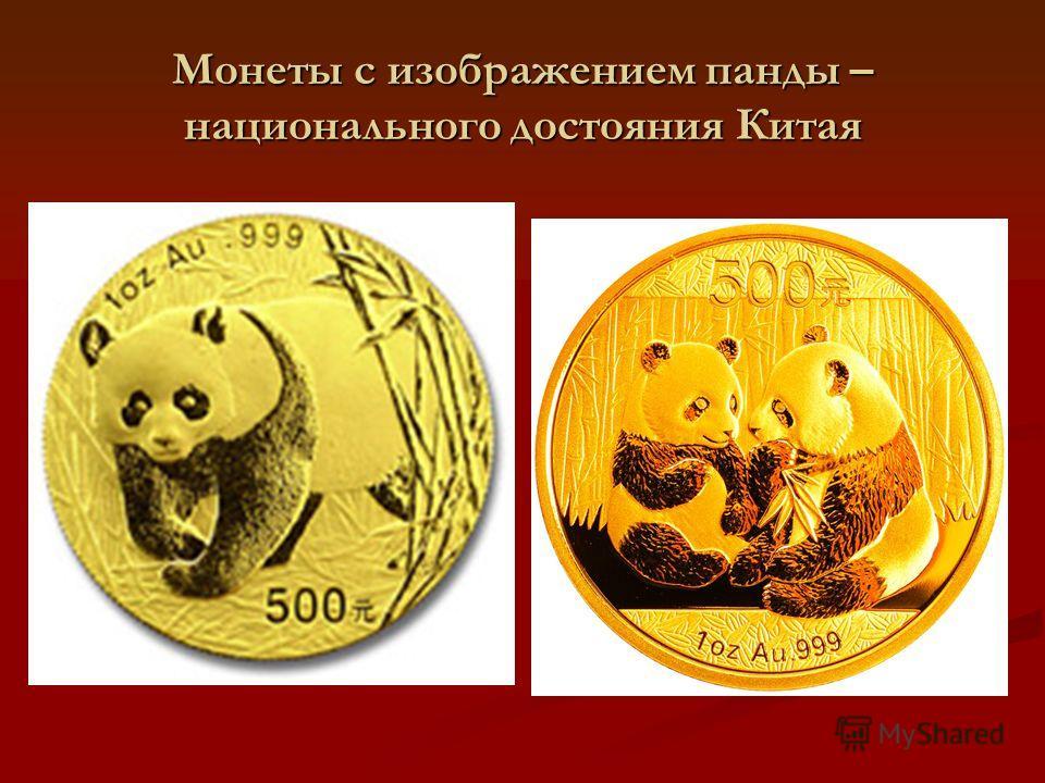Монеты с изображением панды – национального достояния Китая