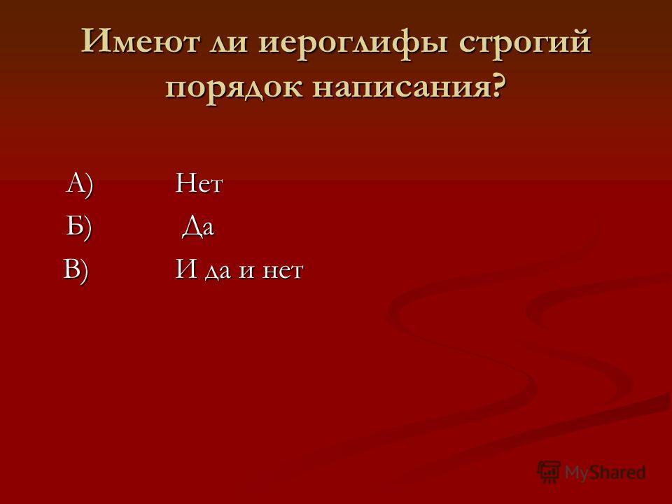 Имеют ли иероглифы строгий порядок написания? А) Нет Б) Да В)И да и нет В)И да и нет