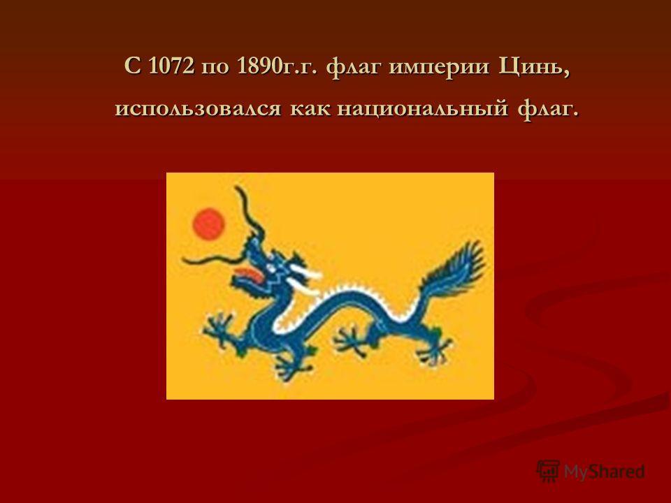 С 1072 по 1890 г.г. флаг империи Цинь, использовался как национальный флаг.