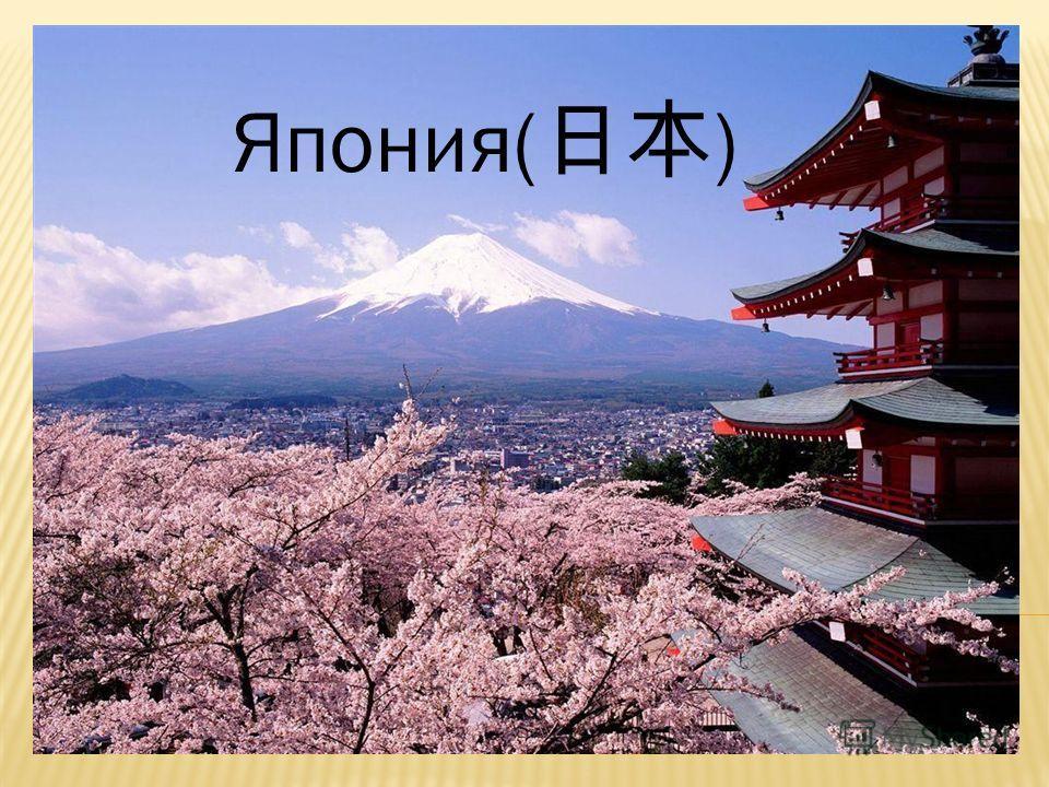 Япония Япония( )