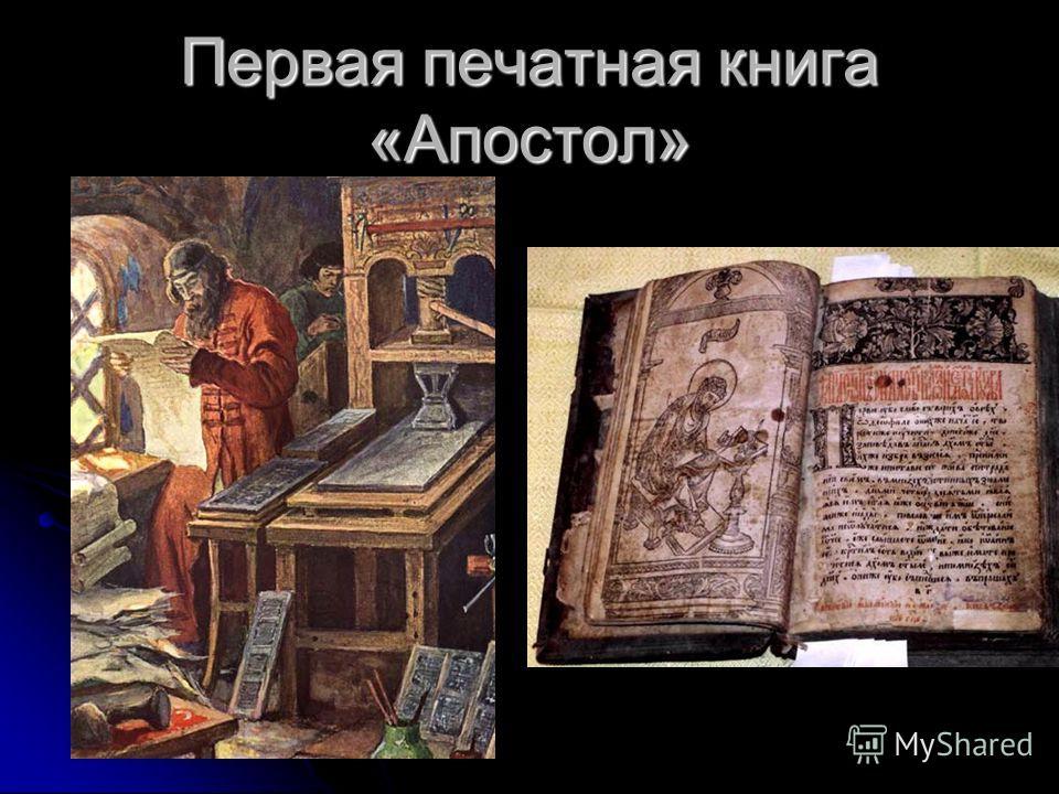 Первая печатная книга «Апостол»