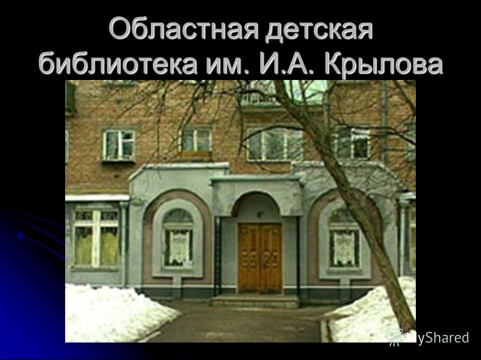 Областная детская библиотека им. И.А. Крылова