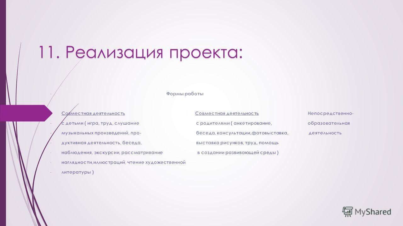11. Реализация проекта: