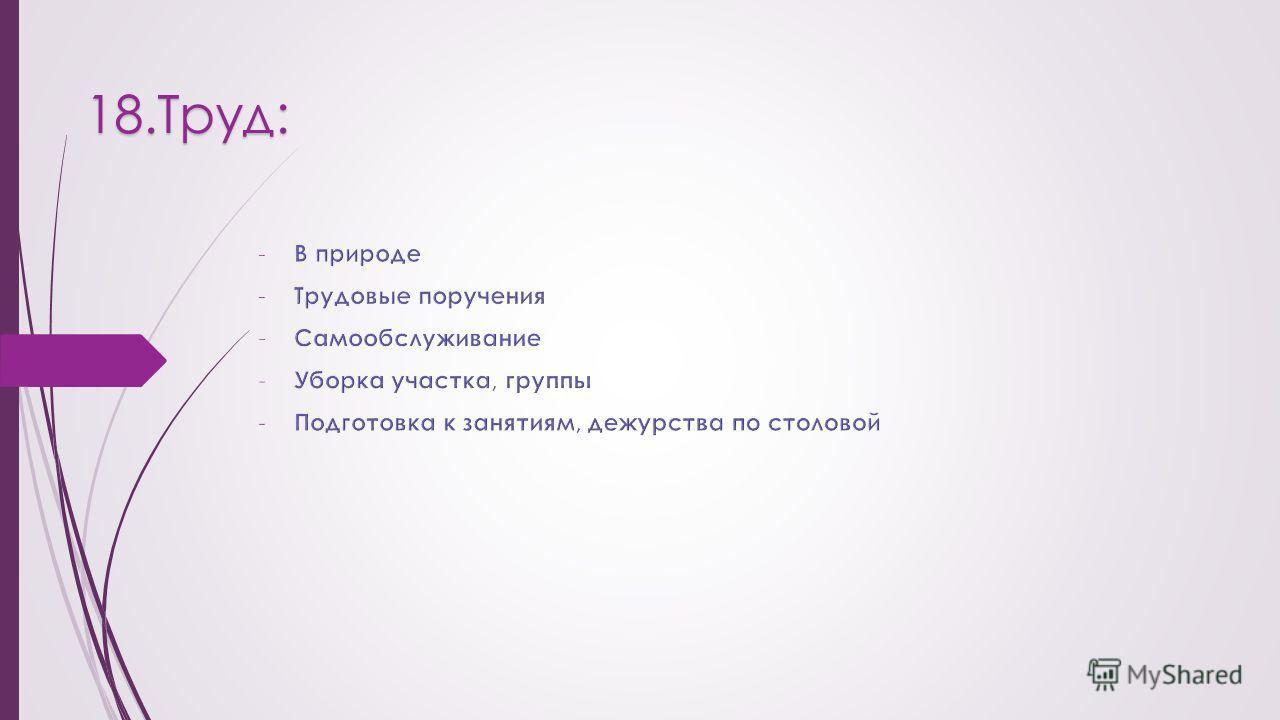 18.Труд: