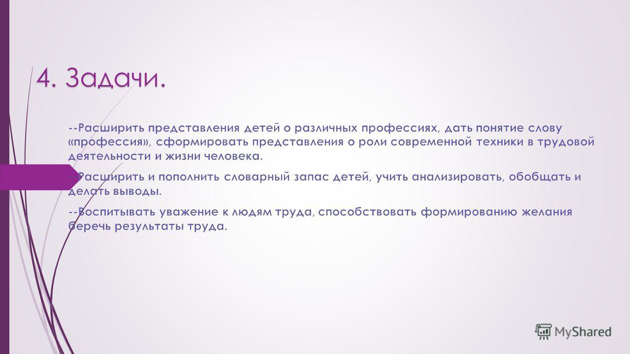 4. Задачи.