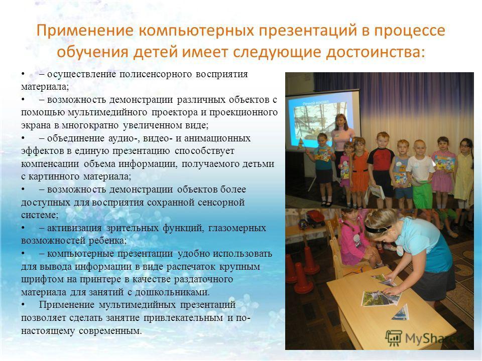 Благодаря последовательному появлению изображений на экране, дети имеют возможность выполнять упражнения более внимательно и в полном объеме. Использование анимации и сюрпризных моментов делает коррекционный процесс интересным и выразительным. Дети п