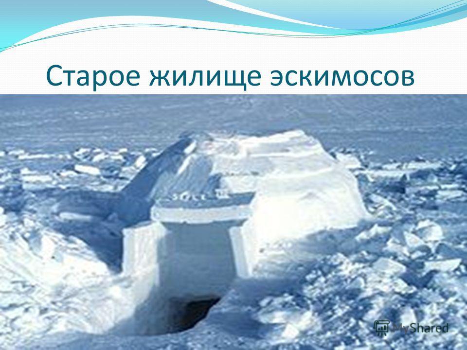 Старое жилище эскимосов