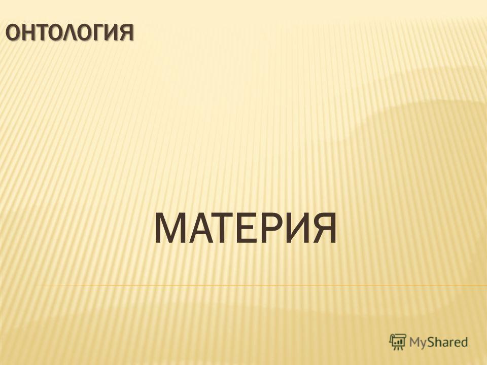 ОНТОЛОГИЯ МАТЕРИЯ