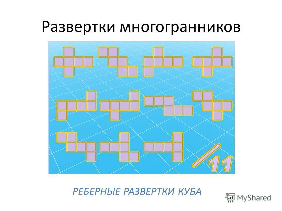 Развертки многогранников РЕБЕРНЫЕ РАЗВЕРТКИ КУБА