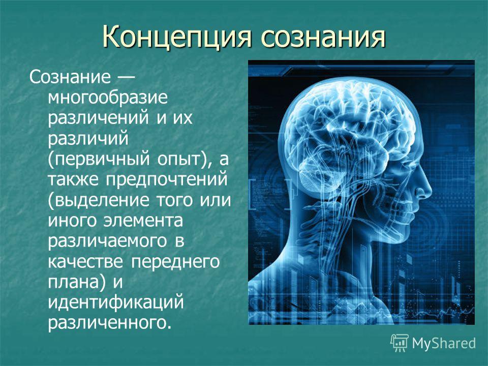 Концепция сознания Сознание многообразие различений и их различий (первичный опыт), а также предпочтений (выделение того или иного элемента различаемого в качестве переднего плана) и идентификаций различенного.