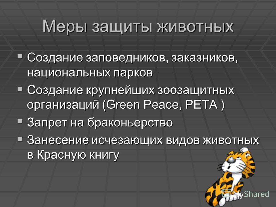 Меры защиты животных Создание заповедников, заказников, национальных парков Создание заповедников, заказников, национальных парков Создание крупнейших зоозащитных организаций (Green Peace, PETA ) Создание крупнейших зоозащитных организаций (Green Pea