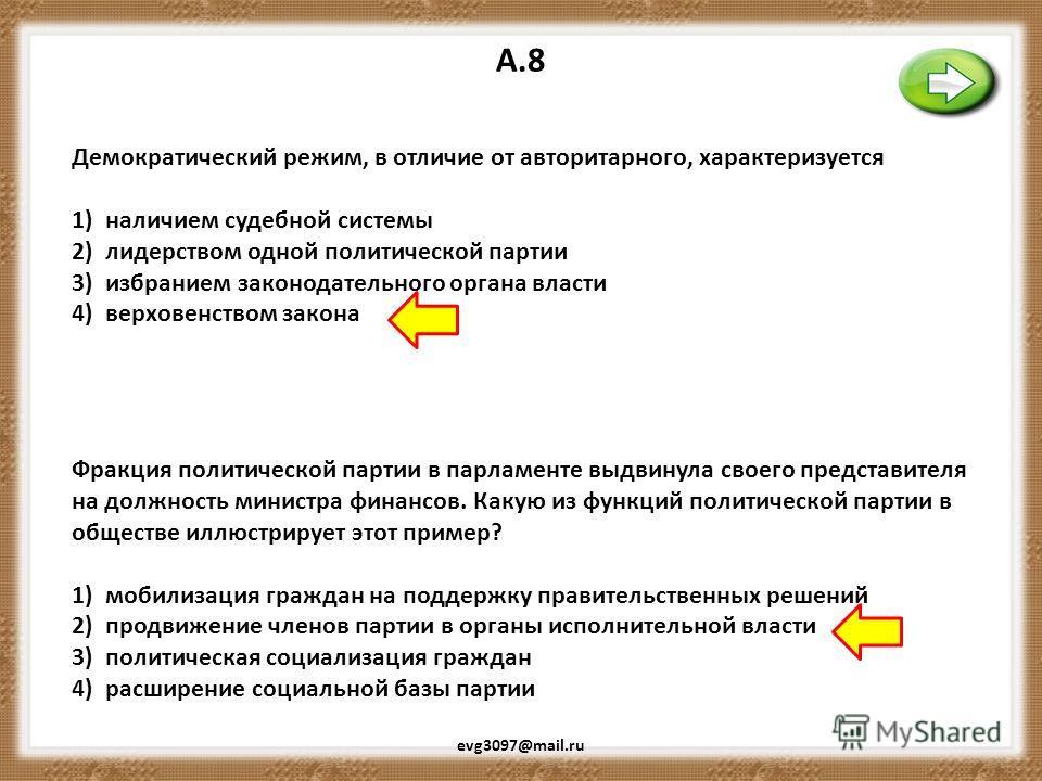 А.7. evg3097@mail.ru Верны ли следующие суждения о социальном контроле? А. Одним из элементов социального контроля является самоконтроль. Б. Социальный контроль предполагает обязательное использование метода принуждения. 1) верно только А 2) верно то