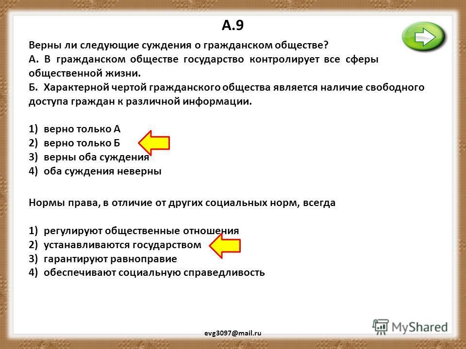 А.8 evg3097@mail.ru Демократический режим, в отличие от авторитарного, характеризуется 1) наличием судебной системы 2) лидерством одной политической партии 3) избранием законодательного органа власти 4) верховенством закона Фракция политической парти