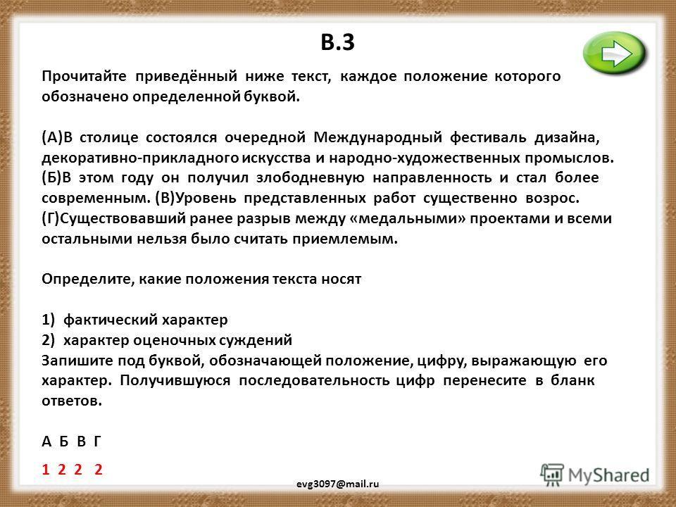 В.2 evg3097@mail.ru Ниже приведен перечень терминов. Все они, за исключением одного, характеризуют понятие «политическая власть». Господство, государство, принуждение, право, племя. Найдите и укажите термин, относящийся к другому понятию. Ответ: _ пл