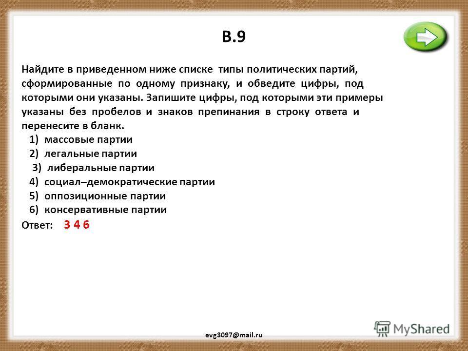 В.8 evg3097@mail.ru Прочитайте приведённый ниже текст, в котором пропущен ряд слов. Слова в списке даны в именительном падеже единственном числе. Каждое слово (словосочетание) может быть использовано только один раз. Философию можно определить как сп