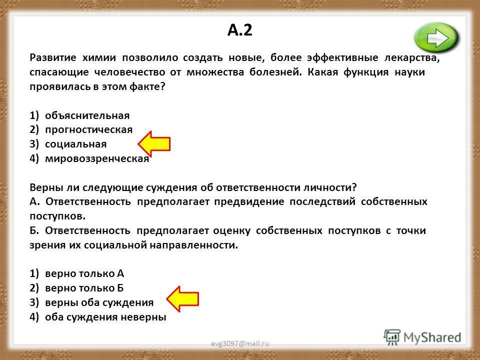 А.1 evg3097@mail.ru Что характеризует общество как динамичную систему? 1) наличие общественных отношений 2) сохранение связи с природой 3) наличие социальных институтов 4) самоорганизация и саморазвитие Абсолютная истина, в отличие от относительной и