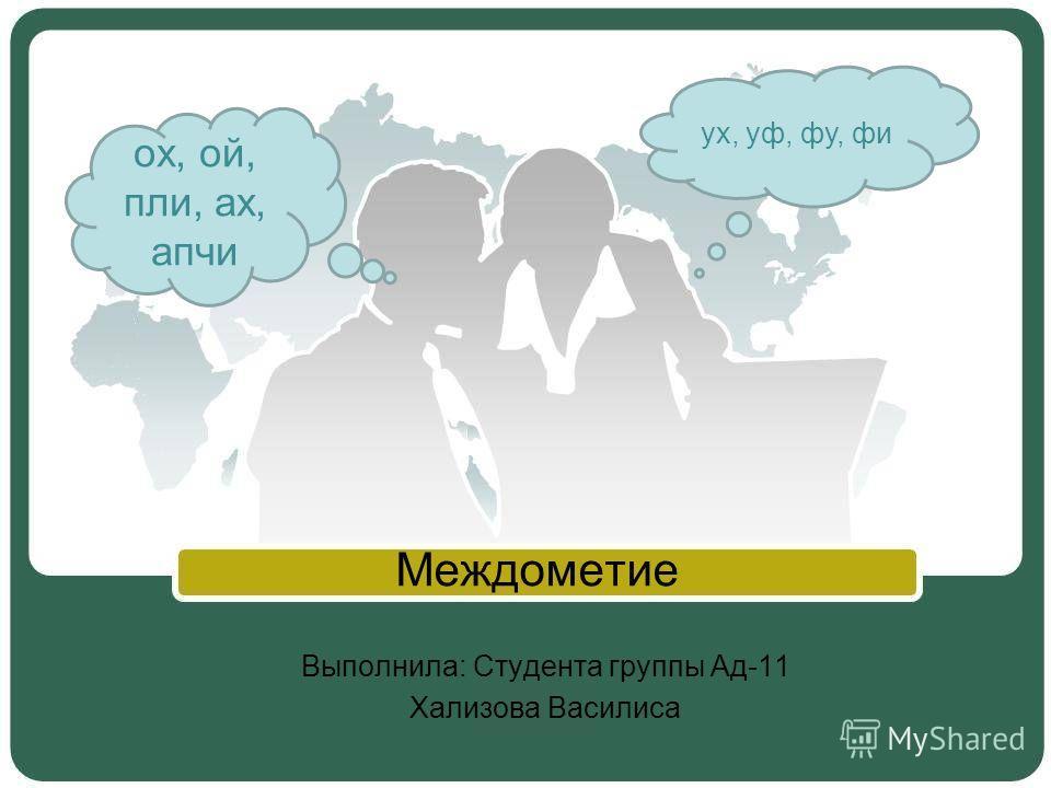 Междометыре Выполнила: Студента группы Ад-11 Хализова Василиса ух, уф, фу, фи ох, ой, пли, ах, патчи