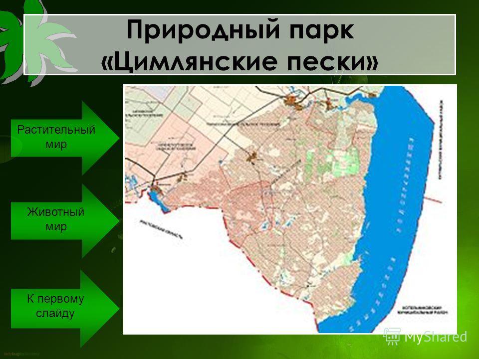 Природный парк «Цимлянские пески» Растительный мир Животный мир К первому слайду