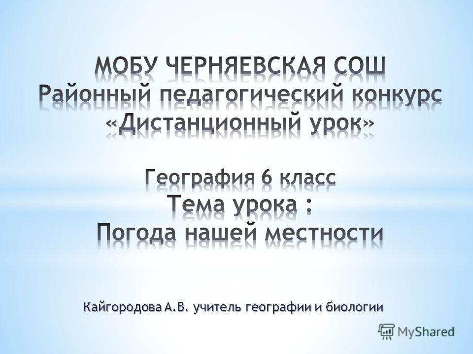 Кайгородова А.В. учитель географии и биологии