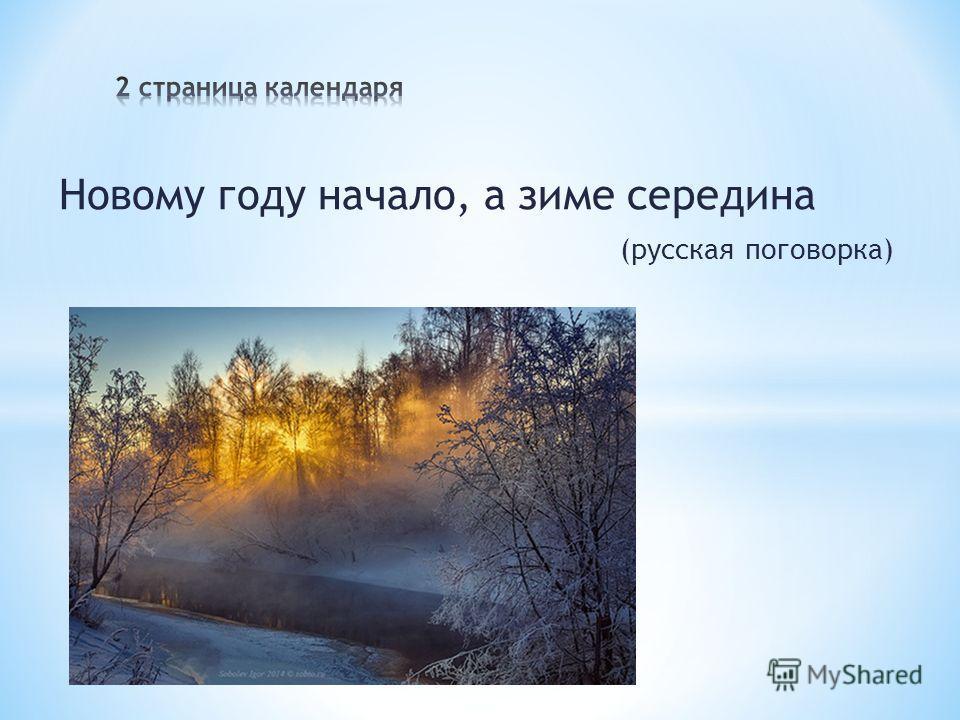 Новому году начало, а зиме середина (русская поговорка)
