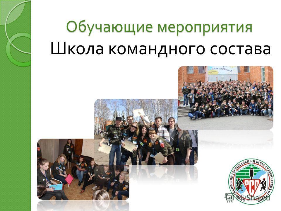 Обучающие мероприятия Школа командного состава