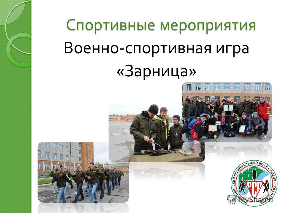 Спортивные мероприятия Военно - спортивная игра « Зарница »