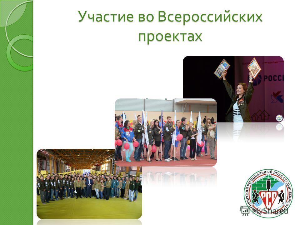 Участие во Всероссийских проектах