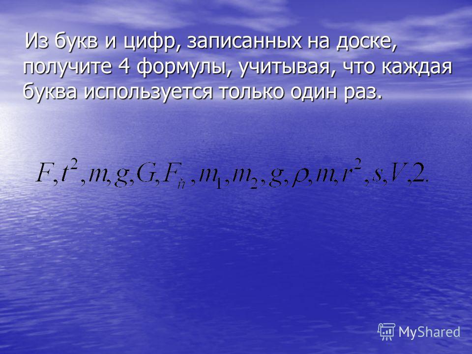 Из букв и цифр, записанных на доске, получите 4 формулы, учитывая, что каждая буква используется только один раз. Из букв и цифр, записанных на доске, получите 4 формулы, учитывая, что каждая буква используется только один раз.