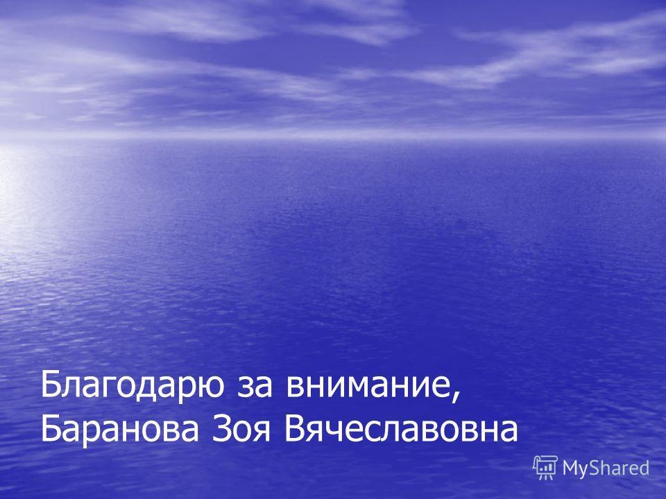 Благодарю за внимание, Баранова Зоя Вячеславовна