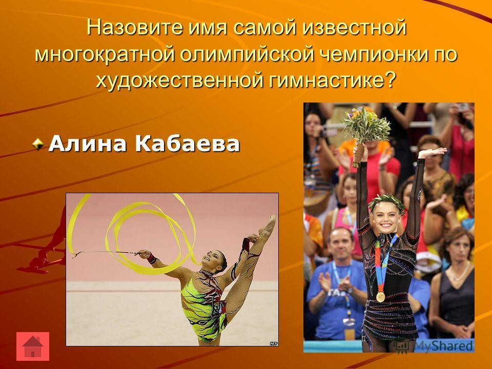6 вопрос Назовите имя самой известной многократной олимпийской чемпионки по художественной гимнастике. Правильный ответ Правильный ответ Неправильный ответ Неправильный ответ