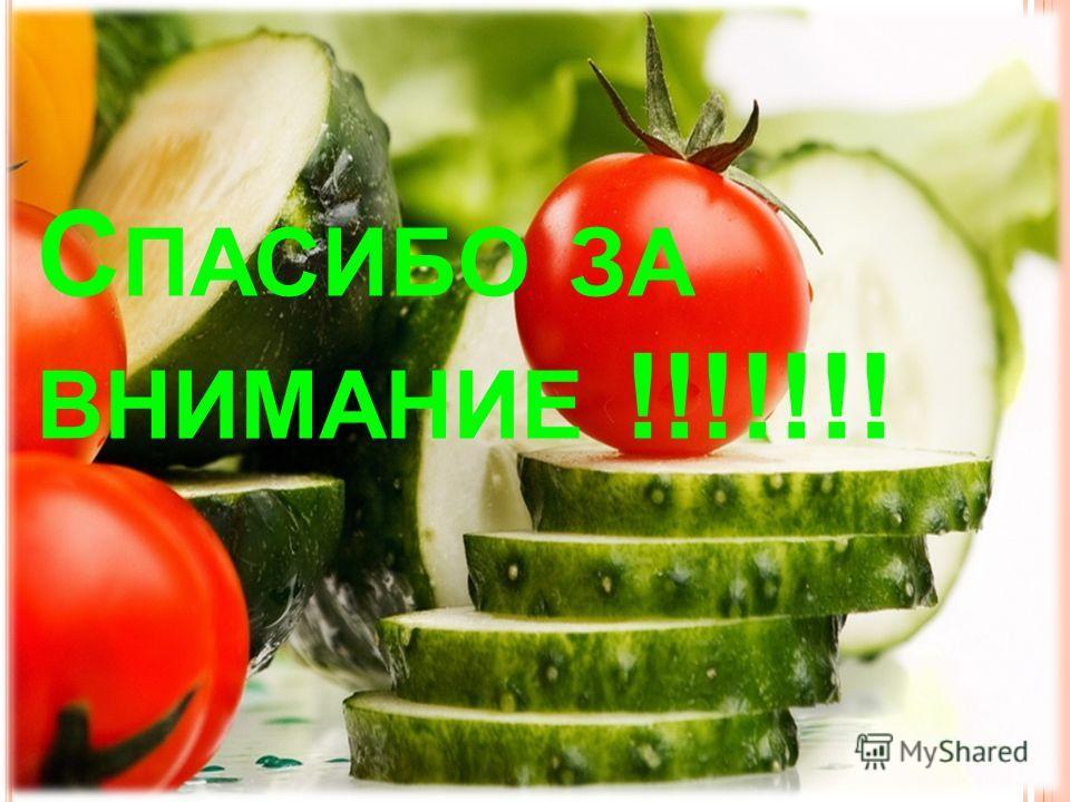 С ПАСИБО ЗА ВНИМАНИЕ !!!!!!!