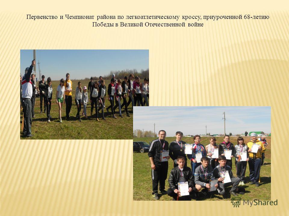 Первенство и Чемпионат района по легкоатлетическому кроссу, приуроченной 68-летию Победы в Великой Отечественной войне